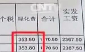 """甘肃临洮扣公职人员工资植树,""""实实在在想把绿化搞上去"""""""