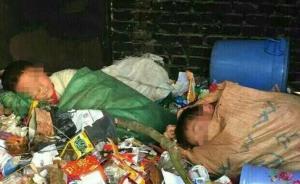 云南通报小学生睡垃圾房被教师拍照:老师本想表达孩子已找到