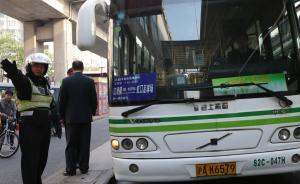 上海公交加入交通大整治,开展有奖投诉严整驾驶员违法陋习