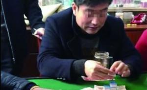 江苏常州一街道干部被曝上班时间赌博,当事人称是在调休期