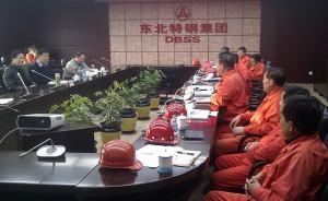 董事拟任东北特钢党委书记、董事长,前任杨华于3月上吊身亡