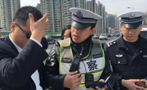 上海15天查处违法鸣号2857起,多名司机称按喇叭成习惯
