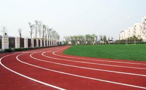 """深圳""""毒跑道""""事件后制定塑胶跑道标准:含有害物限量等要求"""