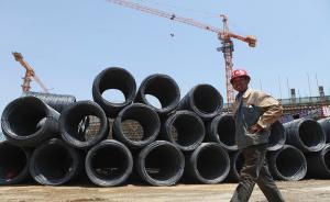"""中国钢铁过剩出口飙升,获欧盟""""市场经济地位""""认可难度增大"""