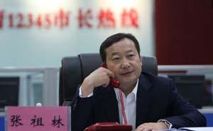 云南玉溪市委书记张祖林任云南副省长,曾与仇和搭档主政昆明