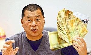 """香港""""黑金政治""""案升级,密件指黎智英逾300万支持占中"""