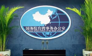 张志军通过两岸热线通报:台湾居民涉电信诈骗被大陆警方抓获