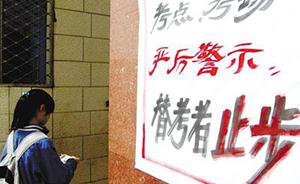 """重庆检方对""""枪手""""微罪不诉:初犯也没收替考费,考场上坦白"""