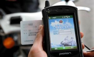 上海一临牌车主拒绝接受处罚,抢驾驶证弄坏警务PDA被刑拘