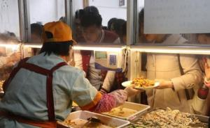 贵州一高校食堂承诺菜有虫赔20倍变质赔50倍,有学生获赔