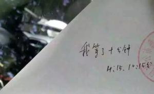 """上海车主违停车窗上留言""""停5分钟接孩子"""",交警贴单后留言"""