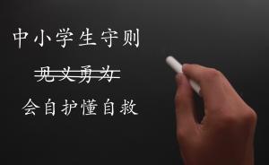 """检察日报刊文谈少年""""见义勇为获刑"""":事后防卫,于法有据"""
