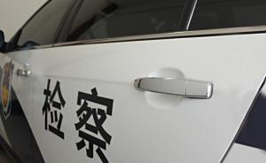 四川南充证实一检察院警车凌晨撞人致死,警方:正查是否酒驾