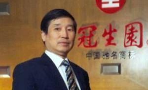 上海冠生园原董事长翁懋在河南一景区意外身亡