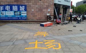 """在地上喷""""舞场""""、摆树桩,宁波一群大妈占领停车场跳广场舞"""