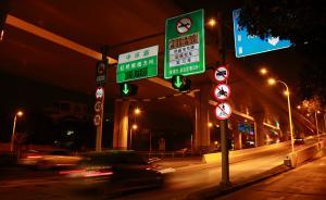 上海外牌限行新规实行一周,查处闯禁区车辆5719起