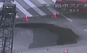 杭州闹市路面塌陷,协警应急处置视频脸书上被点击360万次