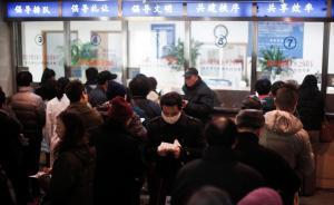 上海东方医院擅自调高门急诊挂号费,有关部门进驻全面调查