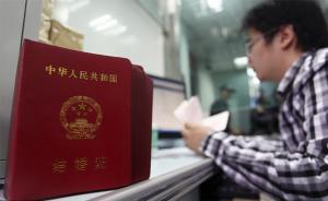 民政、税务两部门共享婚姻登记信息,防止购房者逃税漏税