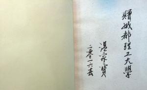 温家宝向成都理工大学赠予亲笔题字的《温家宝地质笔记》