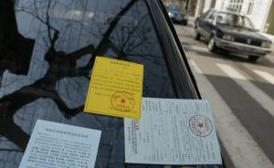 上海将试行异地缴纳交通罚款,也可通过网上银行、手机银行等