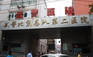 """百度回应""""魏则西事件"""":正向北京武警二院主管部门申请审查"""