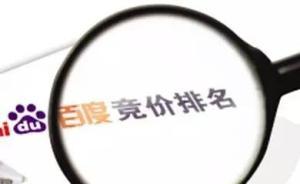 """侠客岛谈魏则西事件:江湖游医借""""竞价排名""""洗白围猎百姓"""