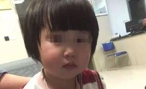 南京走失女童父亲涉嫌遗弃罪被刑拘,母亲被取保候审