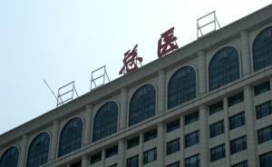 北京军区总医院正式更名陆军总医院,负责人表示严打科室外包