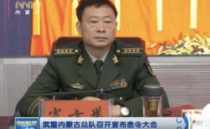 多个省份武警总队主官调整,肖方举提任武警内蒙古总队政委