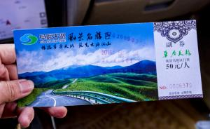 """新华社质疑张北""""草原天路""""收费:拦路收钱还是保护生态?"""