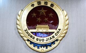 上海检察创设特殊机制保护涉罪少年,起诉人数九年减少七成