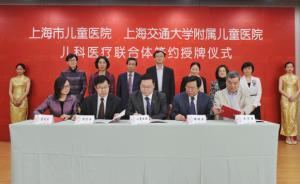 上海市儿童医院联合16家二三级医院成立儿科医疗联合体