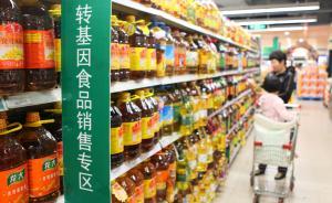 中国实行全球最严转基因标识制:只要含转基因成分必须标识