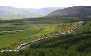 张北官员:作为贫困落后地区保护草原天路,收费是无奈之举