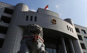 """新京报刊发社论:法院领导当庭""""传话""""也是干预司法"""