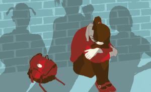 一线教师谈校园欺凌:应该把孩子从粗俗文化中争夺出来