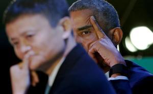 马云白宫拜会美国总统奥巴马,共进午餐