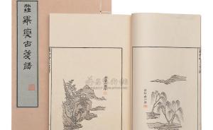 方行口述:浙江所藏的孤本文献如何成了上博的藏品