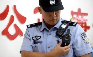 人民日报刊文:公安执法不规范甚至违法,会让公众感到不安