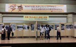 """24幅""""南京大屠杀""""照片赴日展出遇冷,历史记忆保存面临危机"""