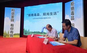 明星吸毒频频被抓,北京42家经纪公司承诺永不录用涉毒者