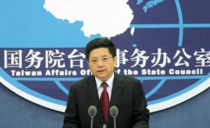 回应台当局新领导人讲话,国台办:两岸关系没有任何模糊空间