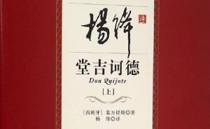 杨绛为翻译《堂吉诃德》,48岁开始学西班牙语