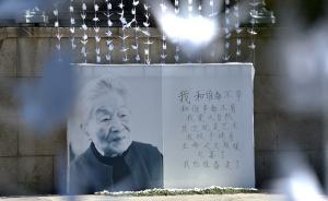 杨绛先生遗体今在京火化,书籍手稿及其他财产均捐赠国家