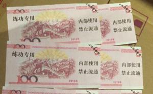 """福建一市民从ATM取出8张点钞""""练功券"""",银行否认出假钞"""