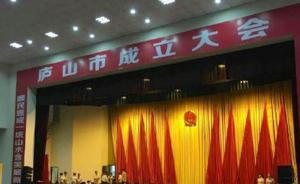 江西举行庐山市成立大会,将投30亿建从鄱阳湖登庐山项目