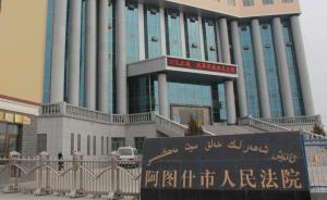 """新疆夫妇上访被控""""敲诈法院政府""""案一审,被判寻衅滋事罪"""