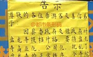 """不满被政府商业化,云南""""千年古刹""""盘龙寺闭门谢客"""