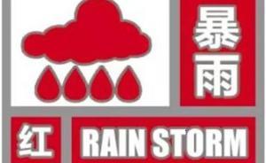 明起进入主汛期,上海举行暴雨红色预警发布演练